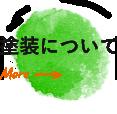 画像:塗装について
