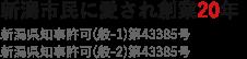新潟県知事許可番号及び宅地建物取引業者許可番号