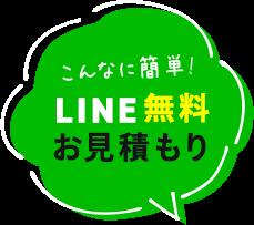 イラスト:LINE無料お見積もり