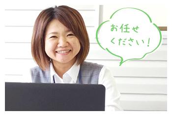 画像:お任せください!と微笑むスタッフ