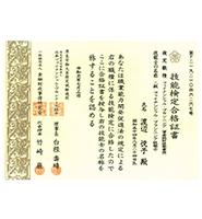 賞状:二級ファイナンシャルプランニング技能士