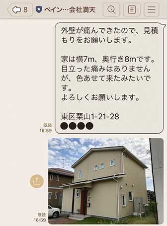 LINE画面での表示例