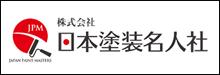 バナー画像:日本塗装名人社
