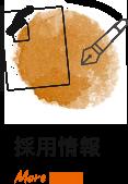 画像:採用情報へ