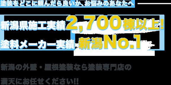 新潟の外壁・屋根塗装なら塗装専門店の満天にお任せください!!