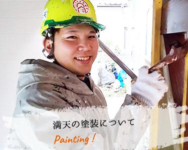 写真:painting