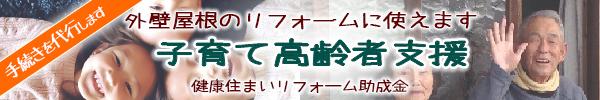 新潟市リフォーム助成金。子育て高齢者支援健康住まいリフォーム。解説します!