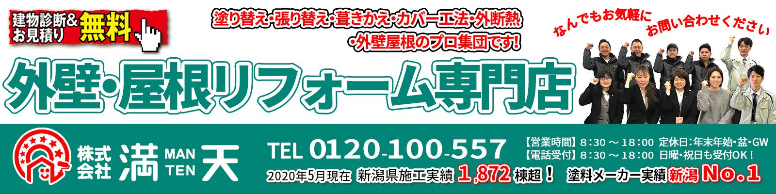 外壁屋根塗装専門店、株式会社満天。営業時間9:00-19:00。新潟県施工実績ナンバーワン。建物診断、お見積り無料。塗り替え、張替え、葺き替え、カバー工法、外断熱、外壁屋根のプロ集団です!