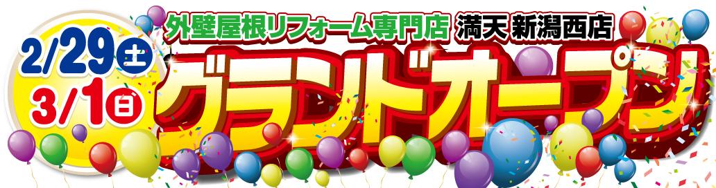 新潟西店ショールームオープン2/29,3/1、満天新潟西店ショールームにて、大感謝祭開催。セミナーも同時開催。