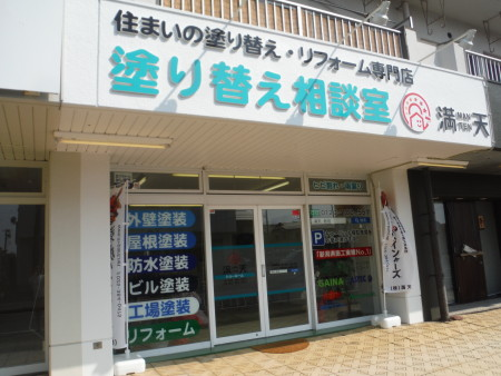 新潟市外壁塗装見積り