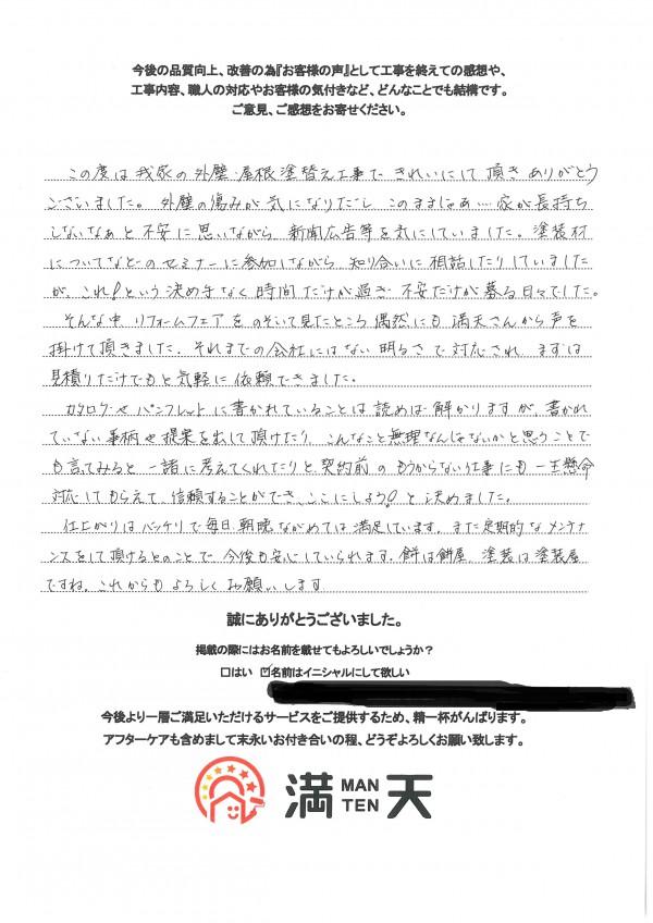 武田様お客様の声2.jpg1