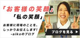 aikoのブログ