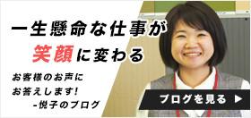 悦子のブログ