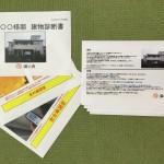 建物診断書の写真