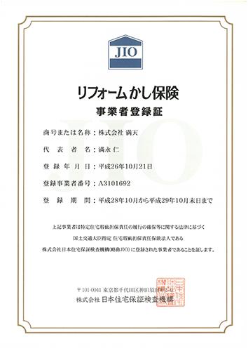 JIO瑕疵保険事業者登録書の写真