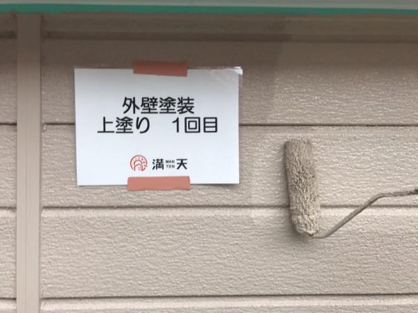 梨本様 外壁上塗り