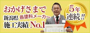 新潟県各塗料メーカー施工実績4年連続No.1!