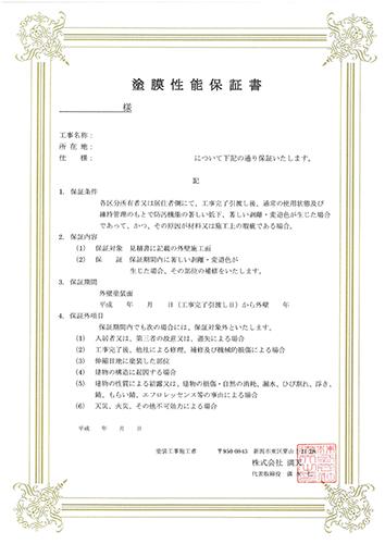 保証書の写真