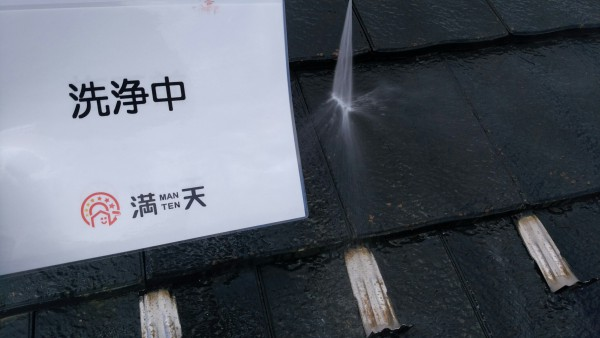 猪俣様 屋根洗浄
