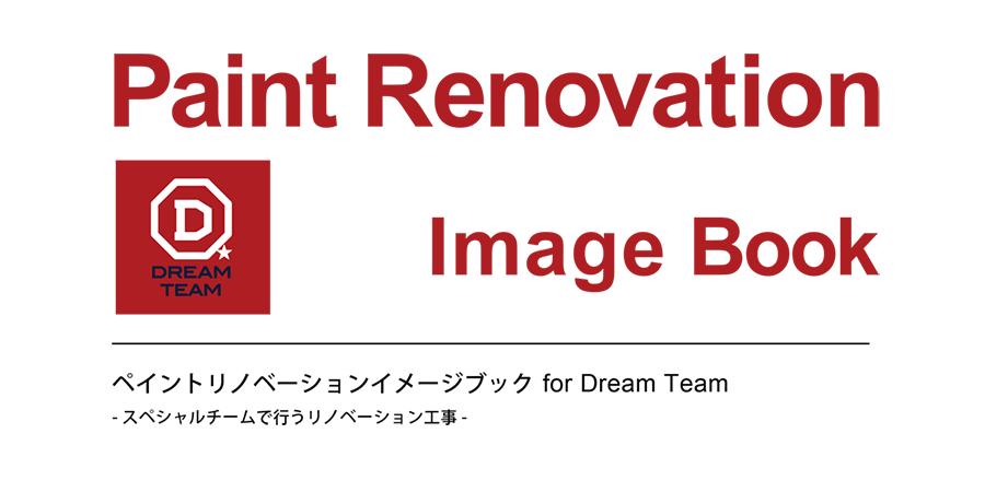 Image Book Paint Renovation ペイントリノベーションイメージブック-for Dream Team スペシャルチームで行うリノベーション工事-