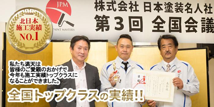 (株)日本塗装名人者の塗料実績第一位を表彰され、記念写真を撮る満永社長