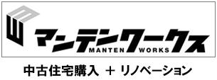 MANTEN WORKS 中古住宅購入+リノベーション