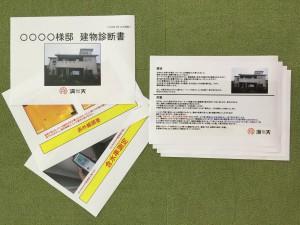 建物診断書