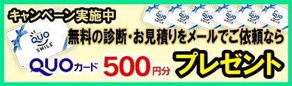 今なら、無料の建物診断、お見積りをご依頼で、クオカード500円分プレゼント