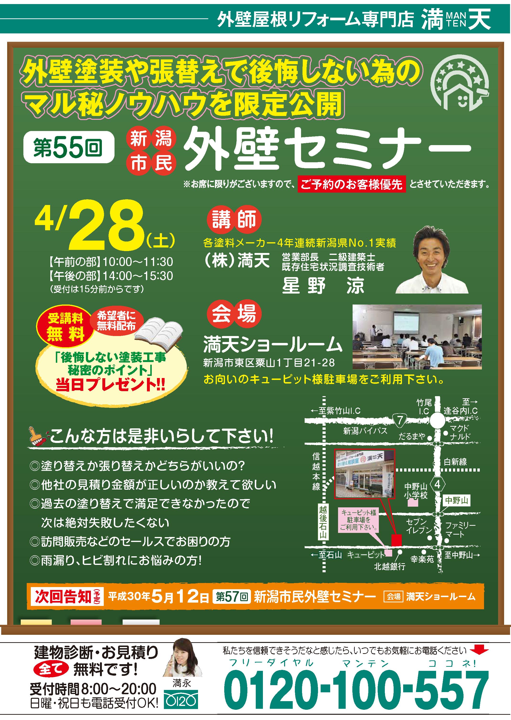 4月28日満天ショールームにて、第55回新潟市民外壁セミナーを開催