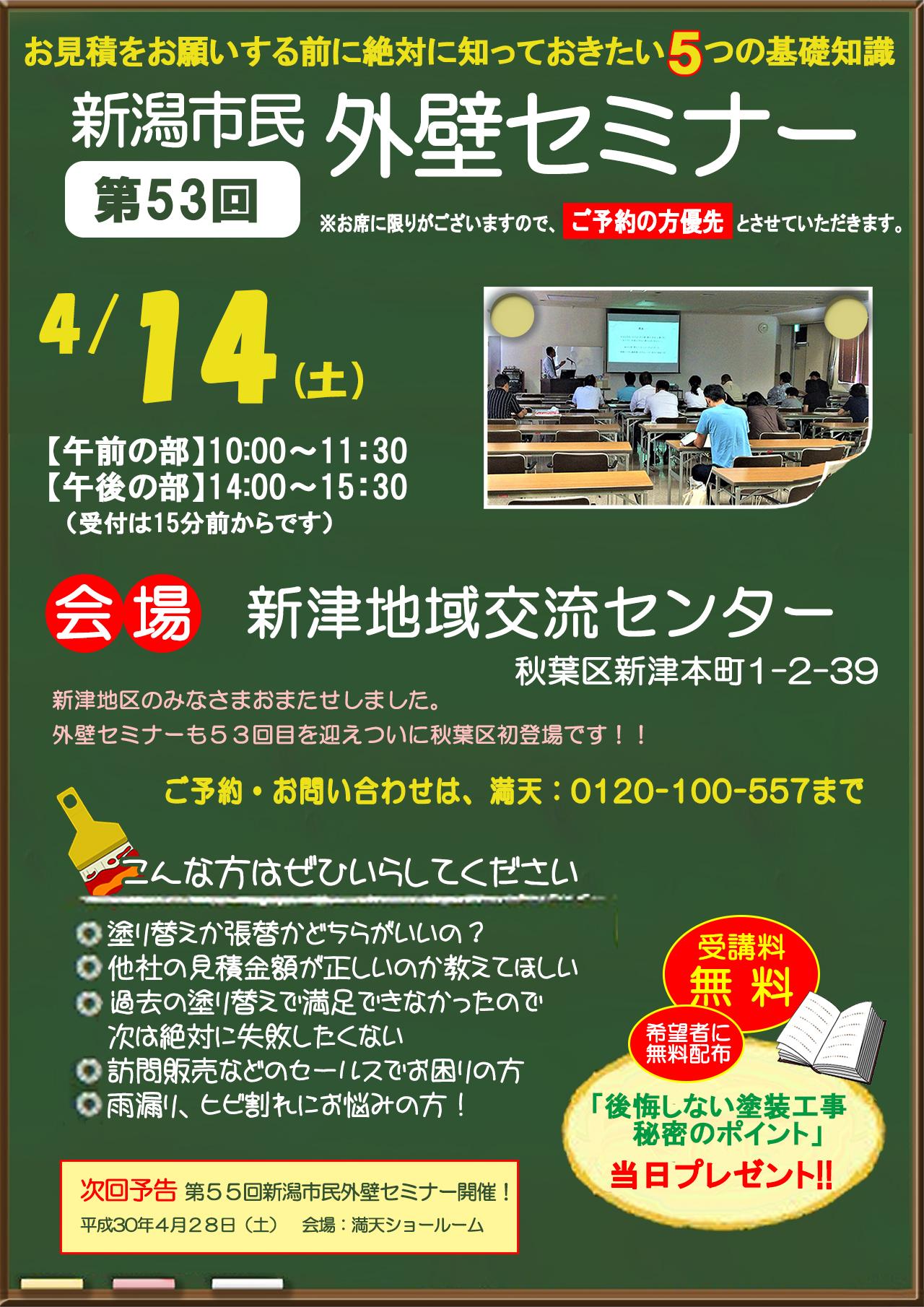 4月14日秋葉区の新津駅前にてセミナーを開催します。