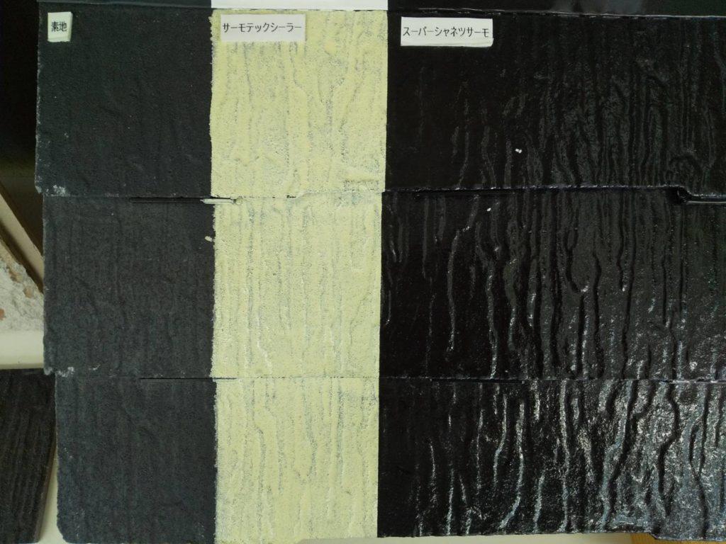 写真:屋根塗装の工程