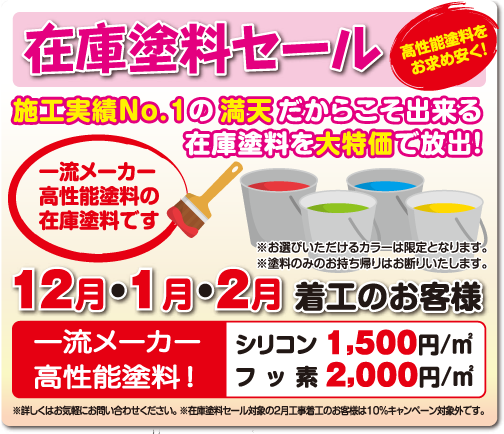 在庫塗料セールの広告