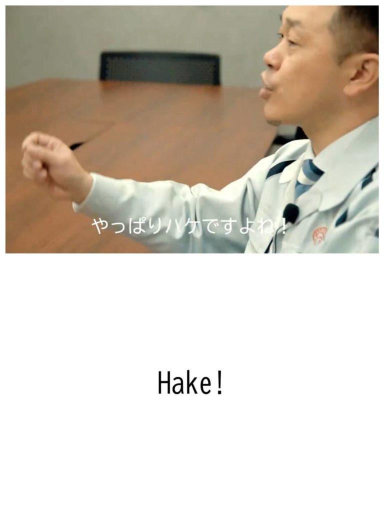 動画内の映像抜粋写真。社長が刷毛について語っている。