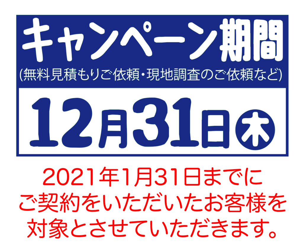 画像テキスト:キャンペーン期間 12/31  2021年1月31日までにご契約のお客様が対象