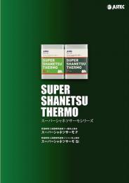 ㈱アステックペイント スーパーシャネツサーモ カタログ
