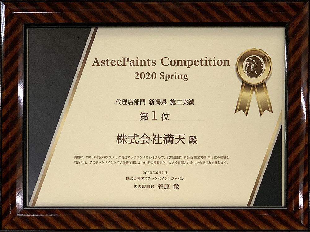 写真:アステックペイント  販売新潟県一位の賞状