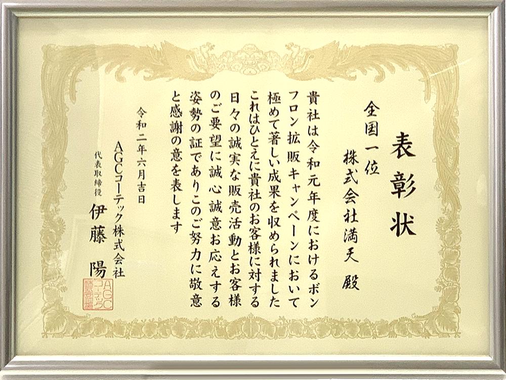 写真:AGCコーテック 販売全国一位の賞状