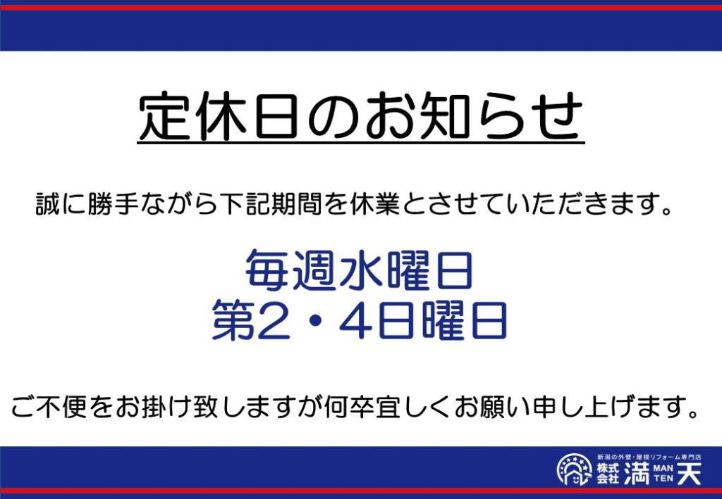 ㈱満天 定休日のお知らせ