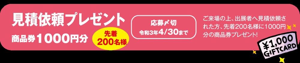 画像:見積依頼で商品券1000円分プレゼント
