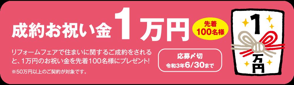 画像:成約お祝い金1万円分プレゼント