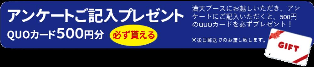 画像:アンケートご記入でQUOカード500円分プレゼント