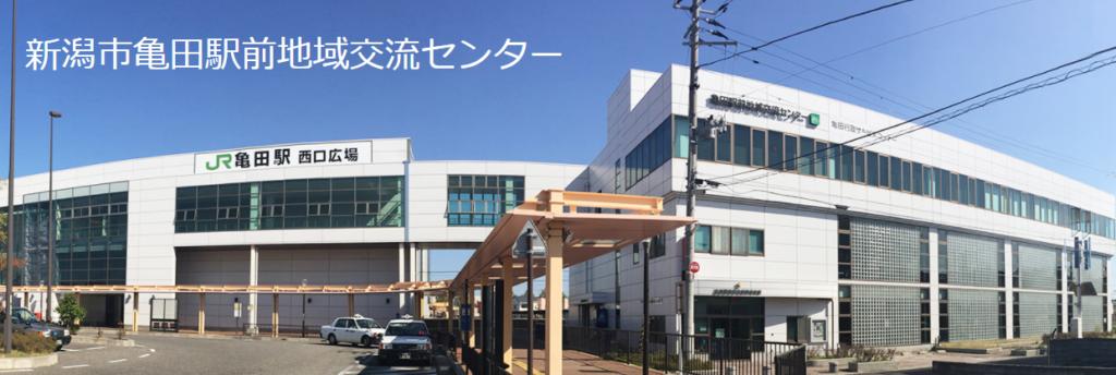 写真:新潟市亀田駅前地域交流センターの外観