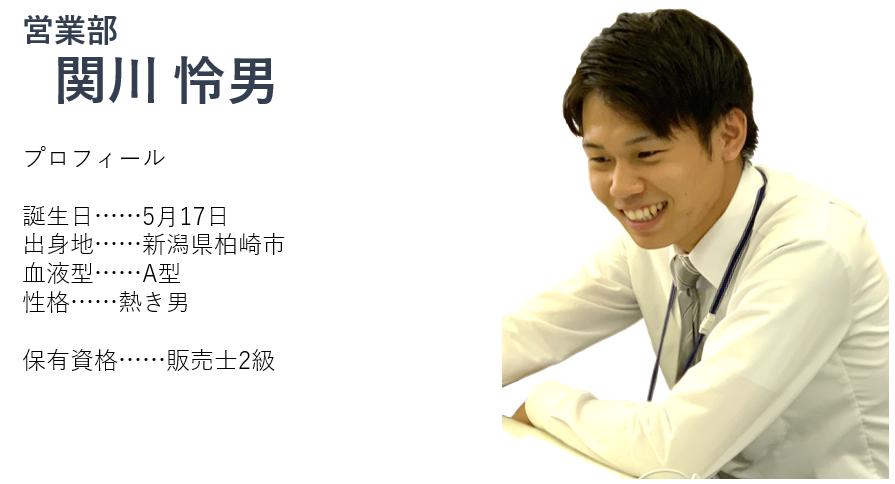 画像:営業部関川の紹介
