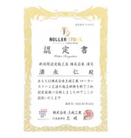 賞状:ローラーストーン施工認定